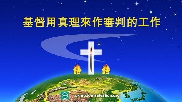 審判,, 末世, 真理, 耶穌, 忠心