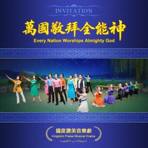 音樂劇, 讚美神, 國度, 詩歌, 敬拜神