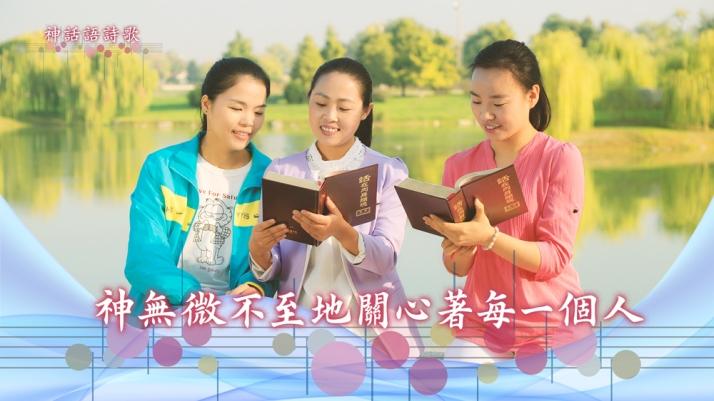 神,聖潔,性情,智慧,東方閃電