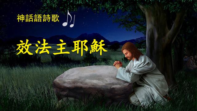東方閃電, 禱告, 耶穌, 救贖, 神