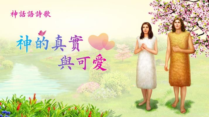 耶和華, 神, 慈愛, 信實, 東方閃電