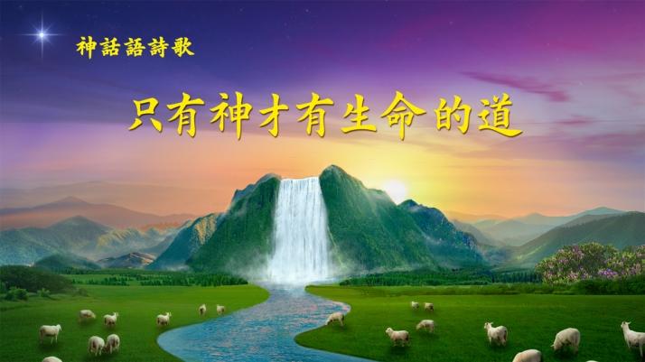 讚美, 神, 福音, 敬拜, 東方閃電
