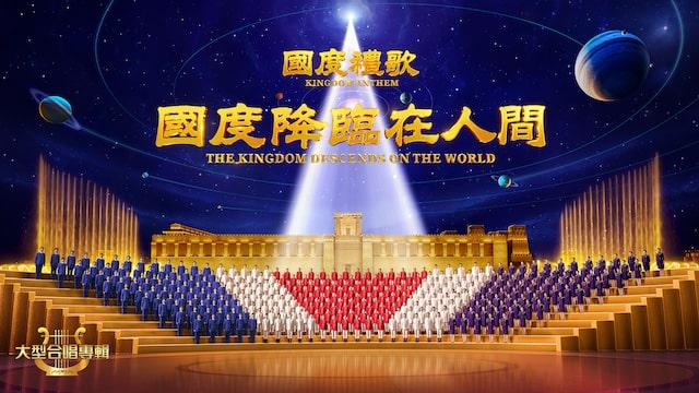 獨一真神, 讚美, 國度, 基督教詩歌, 東方閃電