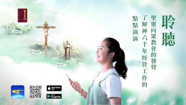 東方閃電, 全能神教會, 主耶穌, 認識神, 真理