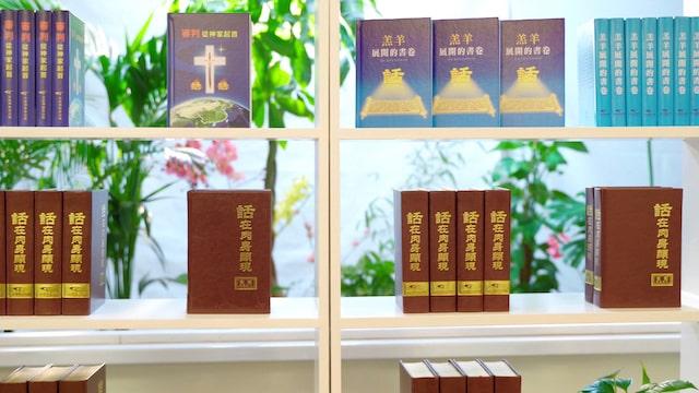 末世, 國度, 生命, 主耶穌, 全能神