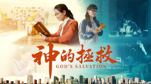 見證, 福音, 神, 末世, 拯救