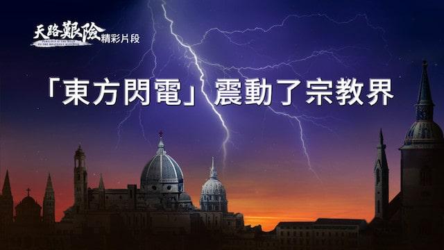 主耶穌, 預言, 東方閃電, 福音電影, 全能神