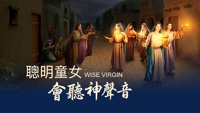神的聲音, 被提, 聰明童女, 主耶穌, 東方閃電