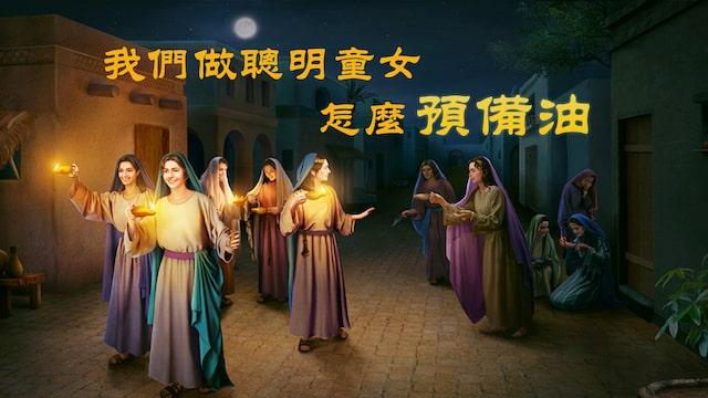 主耶穌, 神的聲音, 聖經, 國度, 信神