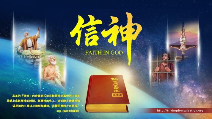 基督教, 宗教, 見證, 福音電影, 神