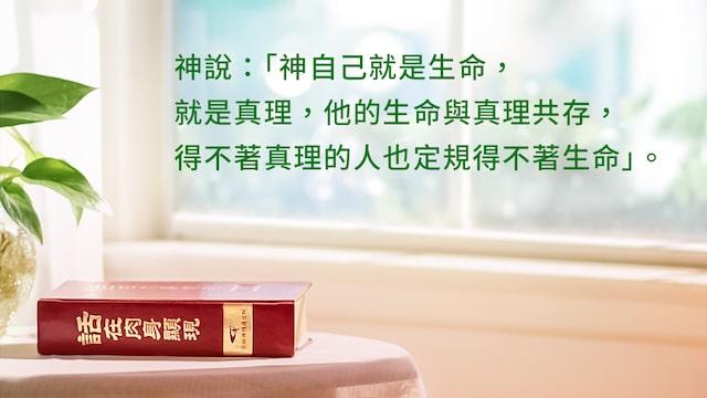 全能神, 主耶穌, 末世, 真理, 道成肉身