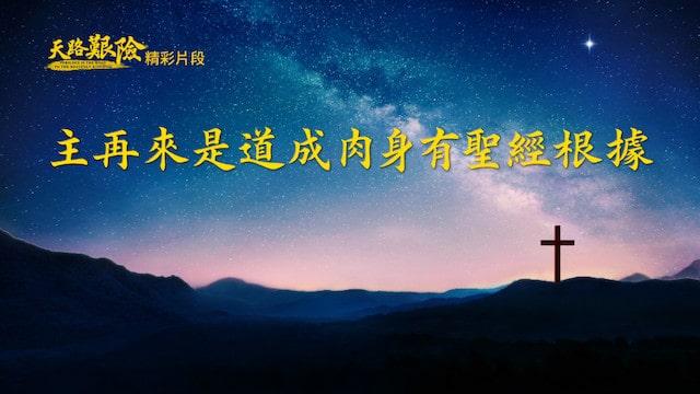 神的名, 主耶穌, 末世, 真理, 東方閃電