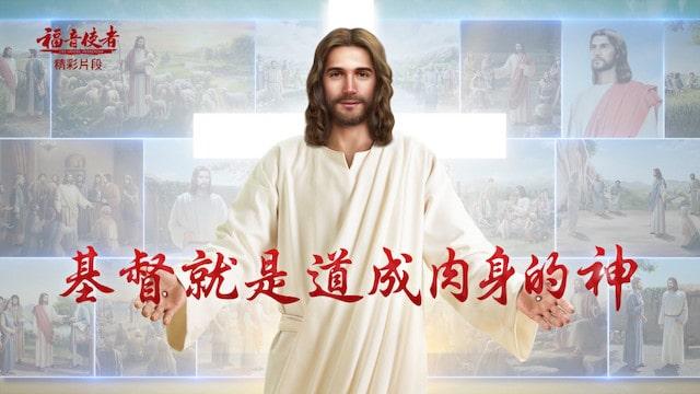 拯救, 基督教電影, 全能神, 認識神, 東方閃電