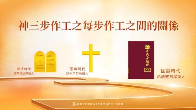 耶穌, 神的拯救, 道成肉身, 見證, 認識神