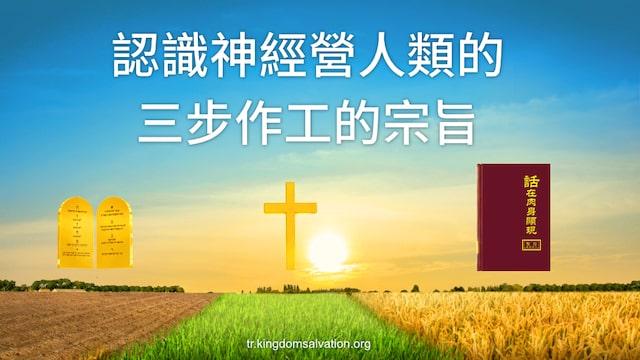 順服神, 國度, 見證, 神的拯救, 福音