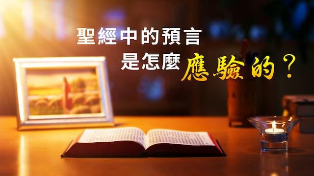 聖經中主耶穌再來的5條預言應驗了(有聲讀物)