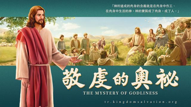 東方閃電 , 福音, 道成肉身, 認識神, 主耶穌