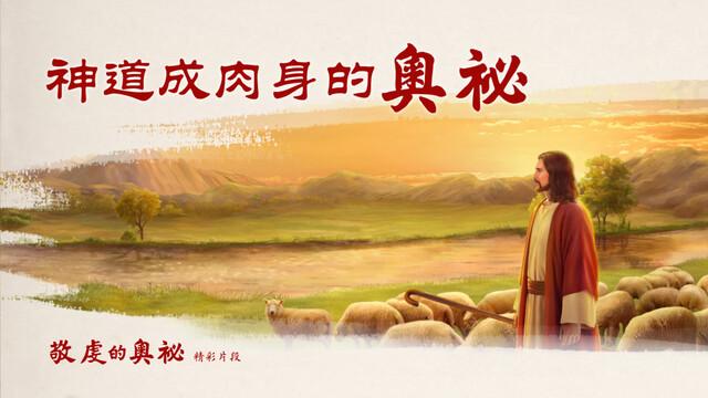 道成肉身, 神的審判, 主耶穌, 聖經, 神的審判