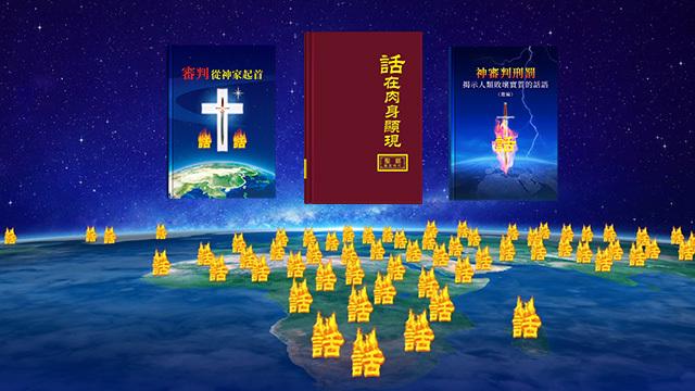 聖經, 審判, 末世, 真理, 福音