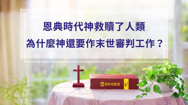 恩典, 救贖, 末世, 審判, 聖經