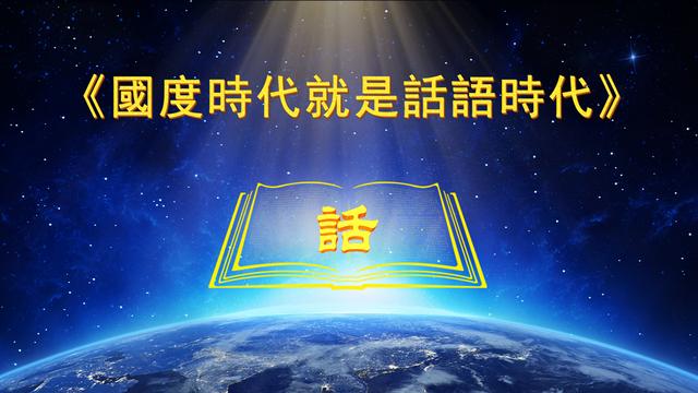 全能神, 道成肉身, 耶穌, 末世,, 審判