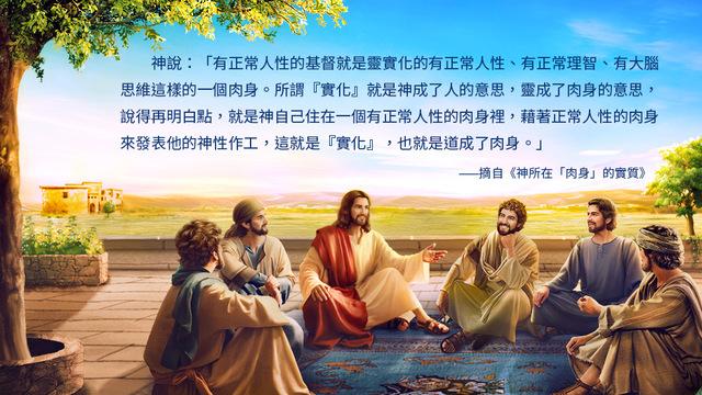 道成肉身, 耶穌, 末世,, 審判, 十字架