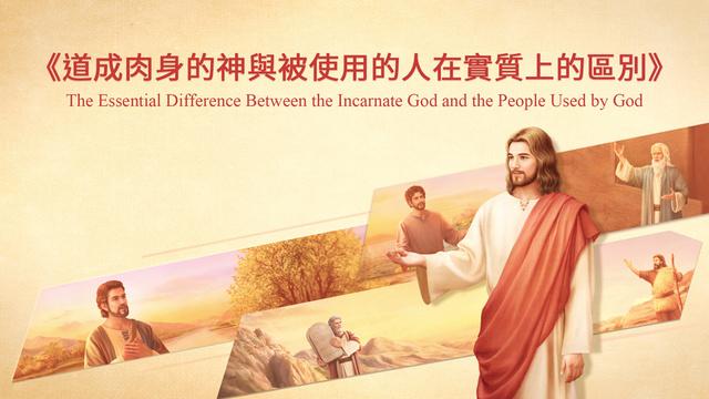 道成肉身, 耶穌, 末世,, 審判
