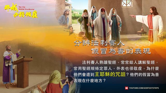 基督教電影, 教會, 信仰