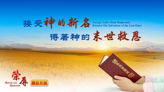 基督教電影, 神的名, 神的恩典, 基督徒, 見證