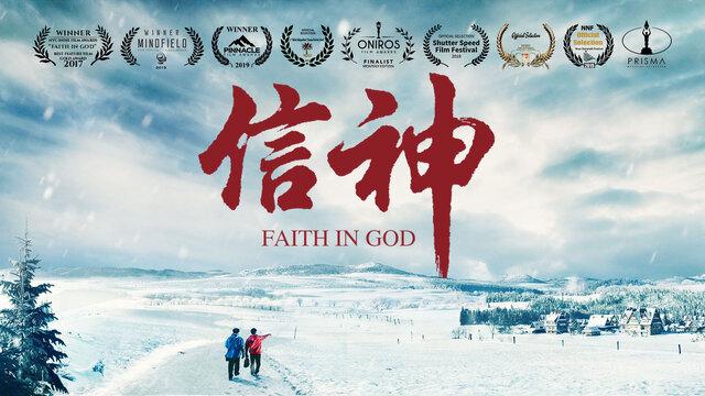 福音電影, 信神, 拯救, 末世