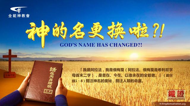基督教, 神的名, 聖經, 神的恩典