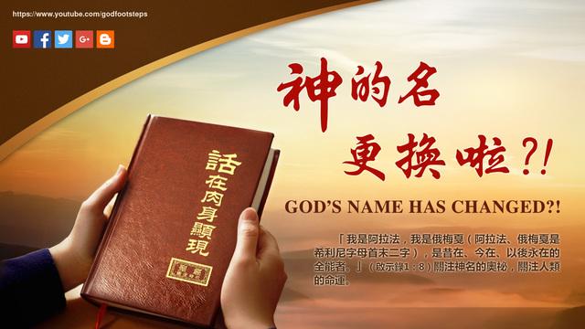 福音, 神的名, 話在肉身顯現